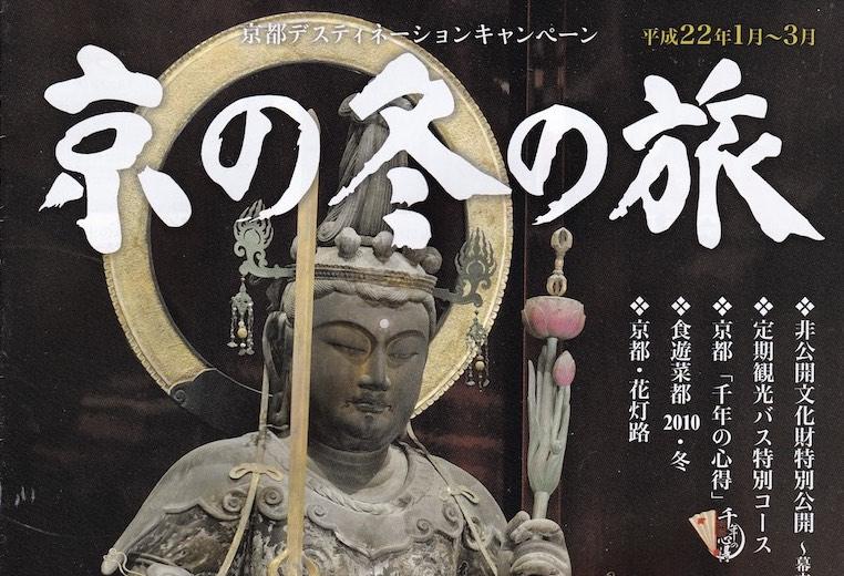京の冬の旅・仏像・企画運営