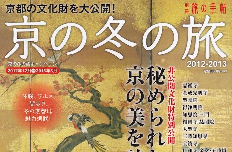 京の冬の旅・狂言・企画運営