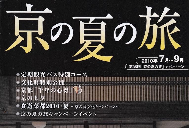 京の夏の旅・仏画・企画運営