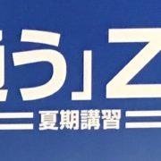 Z会・配布うちわ制作