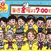 【大阪ほんわかテレビ】黒板Tシャツ!出演